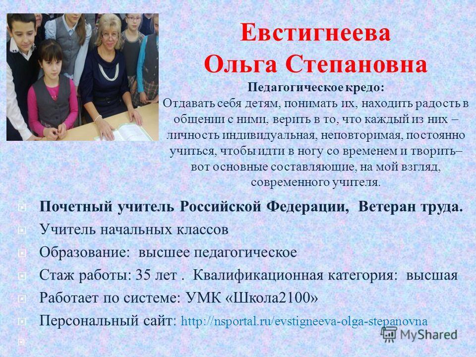 Евстигнеева Ольга Степановна Педагогическое кредо: Отдавать себя детям, понимать их, находить радость в общении с ними, верить в то, что каждый из них – личность индивидуальная, неповторимая, постоянно учиться, чтобы идти в ногу со временем и творить