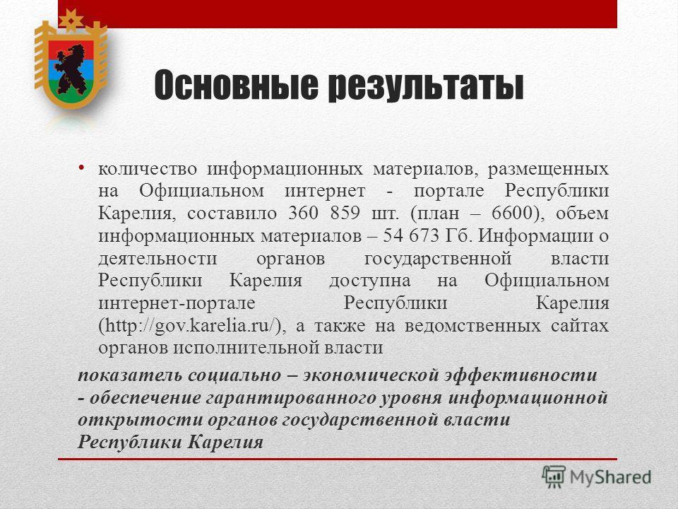 Основные результаты количество информационных материалов, размещенных на Официальном интернет - портале Республики Карелия, составило 360 859 шт. (план – 6600), объем информационных материалов – 54 673 Гб. Информации о деятельности органов государств