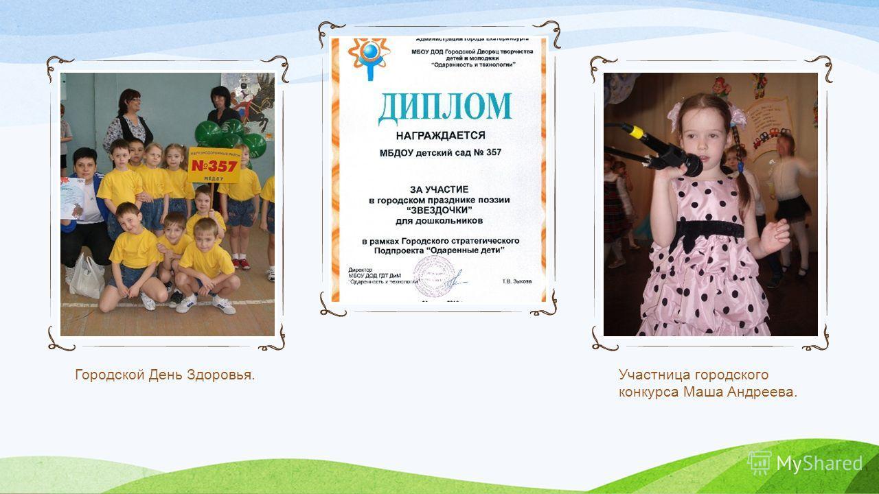 Городской День Здоровья.Участница городского конкурса Маша Андреева.