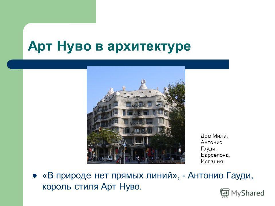 Арт Нуво в архитектуре «В природе нет прямых линий», - Антонио Гауди, король стиля Арт Нуво. Дом Мила, Антонио Гауди, Барселона, Испания.