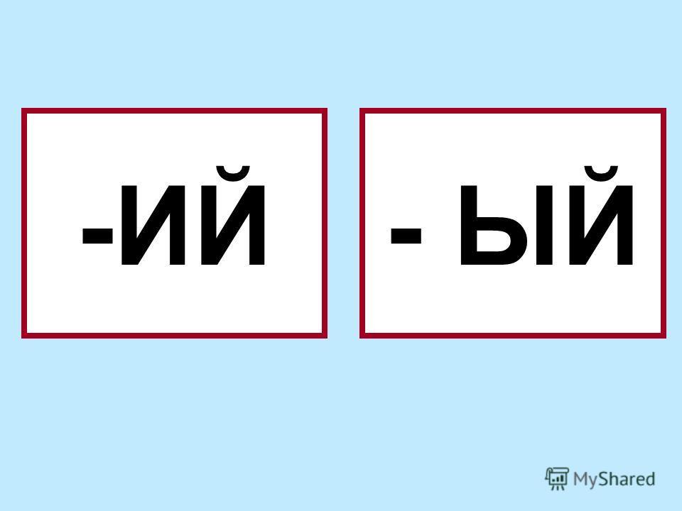 -ИЙ- ЫЙ