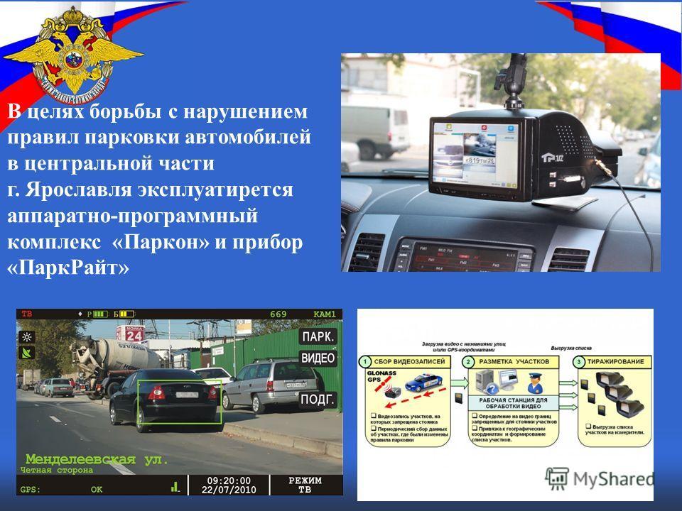 В целях борьбы с нарушением правил парковки автомобилей в центральной части г. Ярославля эксплуатирется аппаратно-программный комплекс «Паркон» и прибор «ПаркРайт»