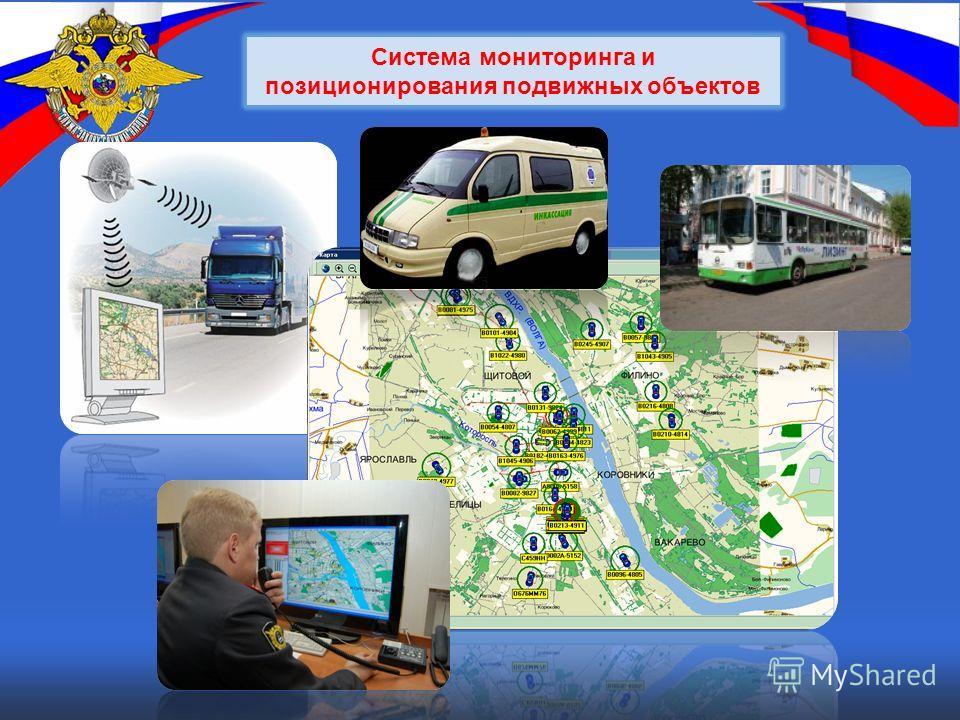 Система мониторинга и позиционирования подвижных объектов