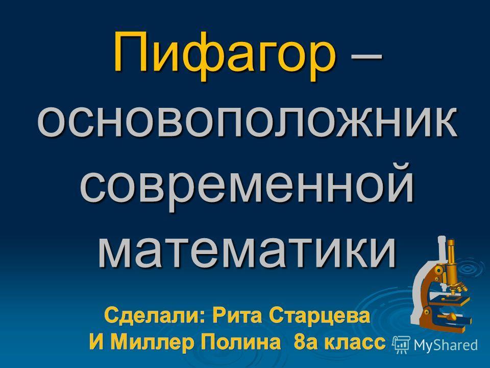 Пифагор – основоположник современной математики Пифагор – основоположник современной математики