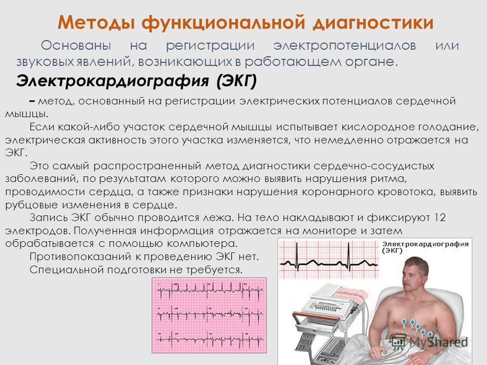 Методы функциональной диагностики – метод, основанный на регистрации электрических потенциалов сердечной мышцы. Если какой-либо участок сердечной мышцы испытывает кислородное голодание, электрическая активность этого участка изменяется, что немедленн