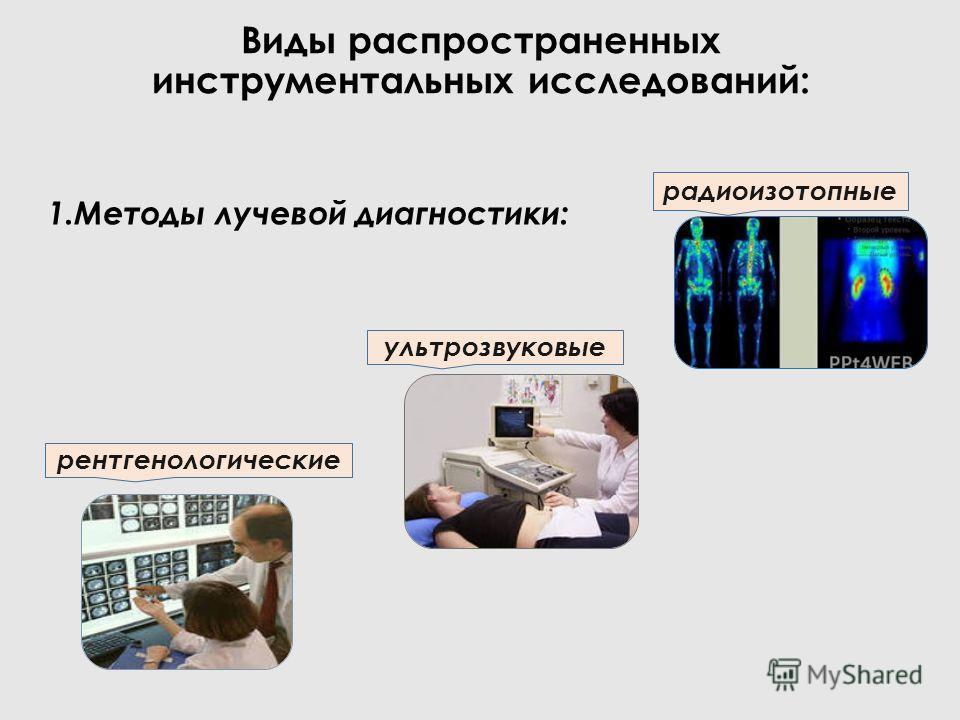 Виды распространенных инструментальных исследований: 1.Методы лучевой диагностики: радиоизотопные рентгенологические ультрозвуковые