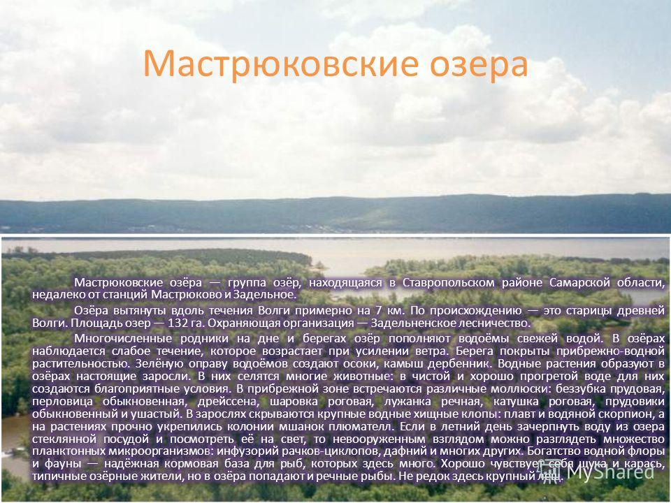 Мастрюковские озера