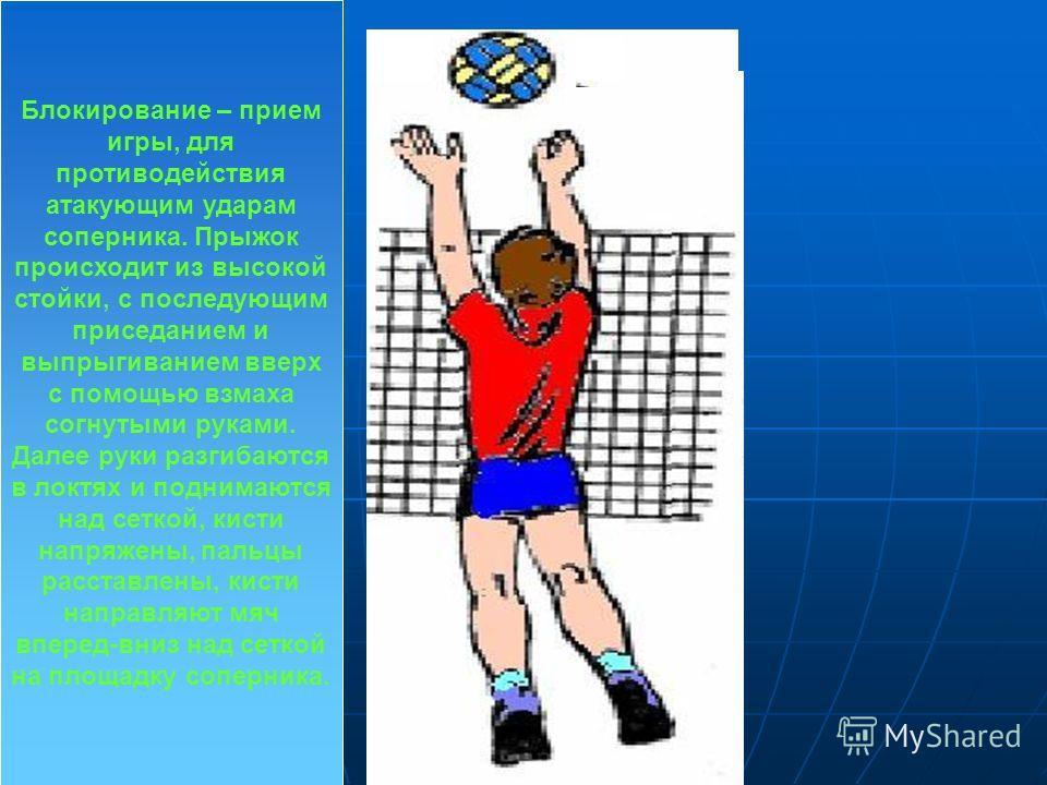 Прием мяча двумя руками снизу. Ноги согнуты, одна впереди. Руки прямые, развернуты немного наружу, кисти сомкнуты и опущены вниз. Прием мяча производится на нижнюю часть предплечий, руки в локтевых суставах прямые (не сгибать!). Нет большого встречно
