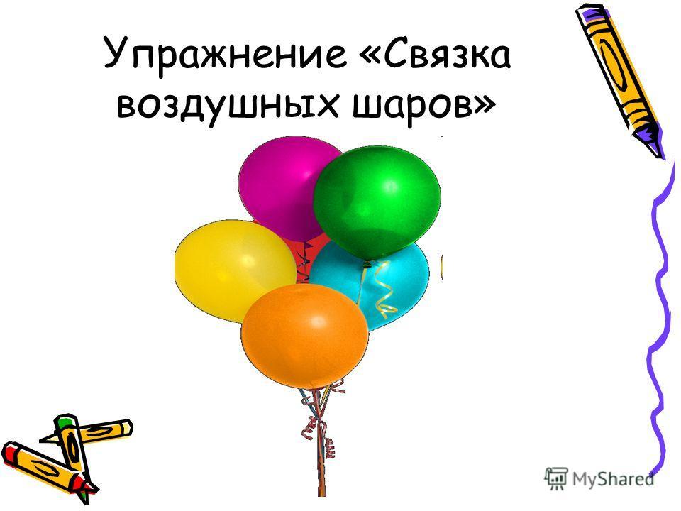 Упражнение «Cвязка воздушных шаров»