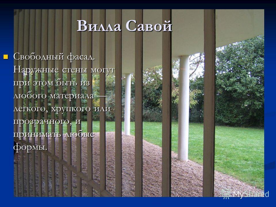 Свободный фасад. Наружные стены могут при этом быть из любого материала легкого, хрупкого или прозрачного, и принимать любые формы. Свободный фасад. Наружные стены могут при этом быть из любого материала легкого, хрупкого или прозрачного, и принимать