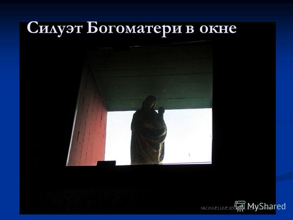 Силуэт Богоматери в окне