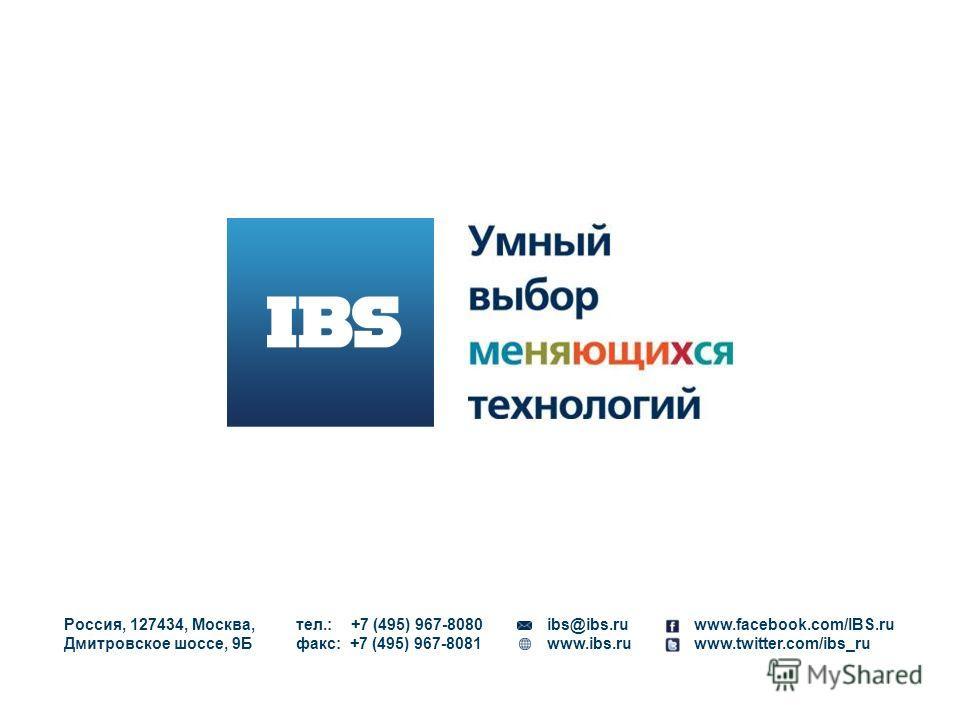 Россия, 127434, Москва, Дмитровское шоссе, 9Б тел.: +7 (495) 967-8080 факс: +7 (495) 967-8081 ibs@ibs.ru www.ibs.ru www.facebook.com/IBS.ru www.twitter.com/ibs_ru