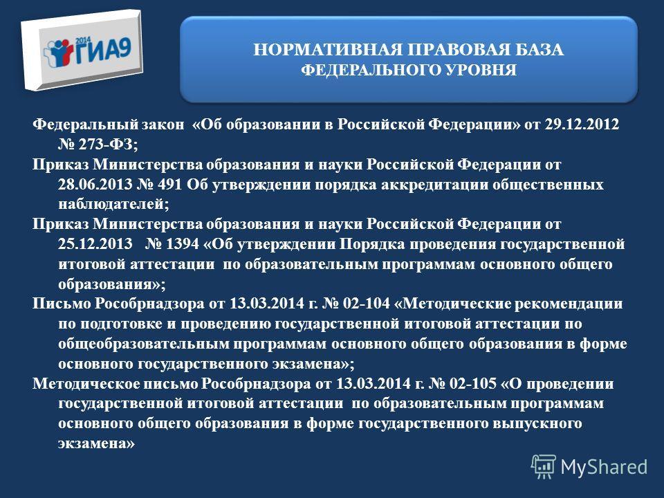 Министерство образованиязакон об образовании 2013