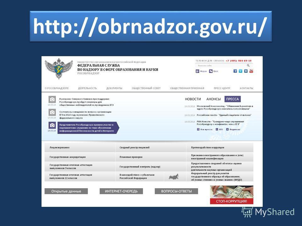 http://obrnadzor.gov.ru/
