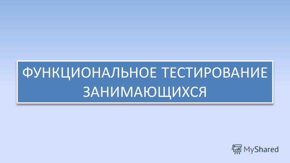 ФУНКЦИОНАЛЬНОЕ ТЕСТИРОВАНИЕ ЗАНИМАЮЩИХСЯ