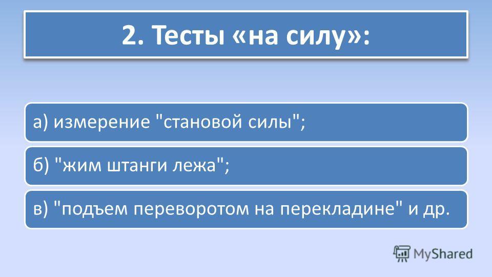 2. Тесты «на силу»: а) измерение становой силы;б) жим штанги лежа;в) подъем переворотом на перекладине и др.