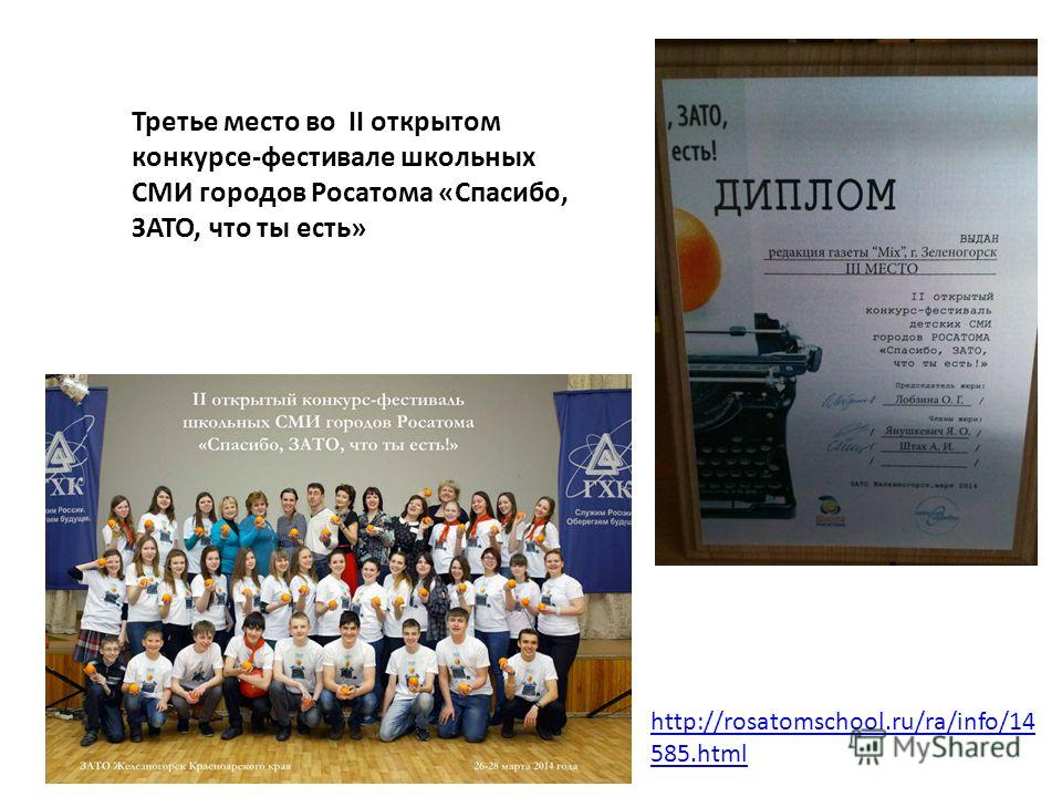Третье место во II открытом конкурсе-фестивале школьных СМИ городов Росатома «Спасибо, ЗАТО, что ты есть» http://rosatomschool.ru/ra/info/14 585.html