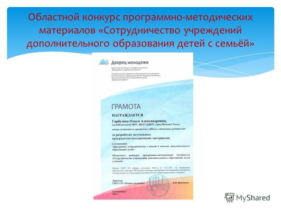 Областной конкурс программно-методических материалов «Сотрудничество учреждений дополнительного образования детей с семьёй»