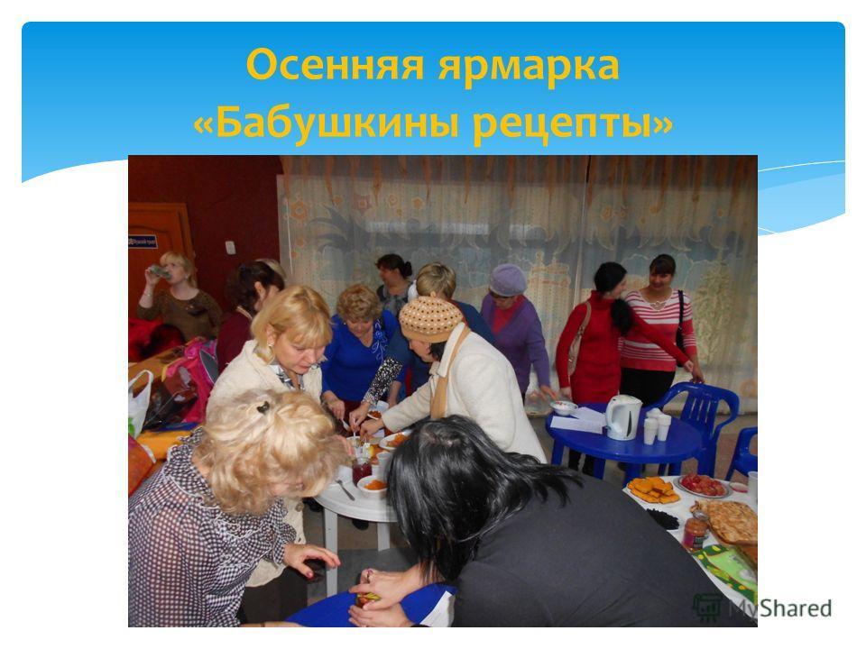 Осенняя ярмарка «Бабушкины рецепты»