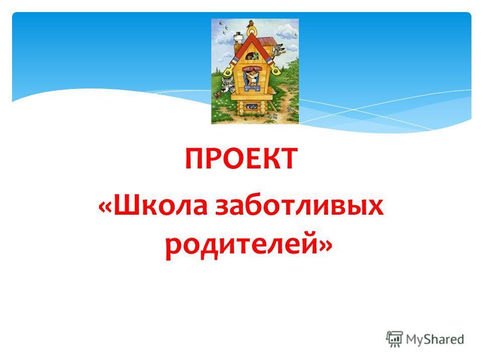 ПРОЕКТ «Школа заботливых родителей»