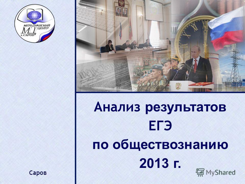 Анализ результатов ЕГЭ по обществознанию 2013 г. Саров