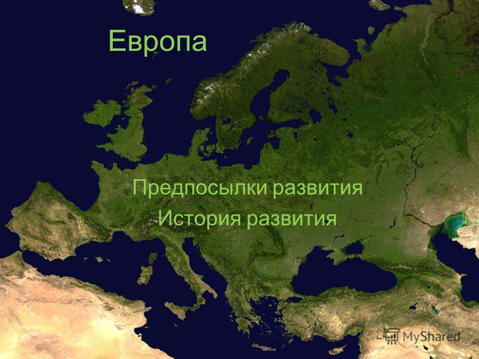 Европа Предпосылки развития История развития