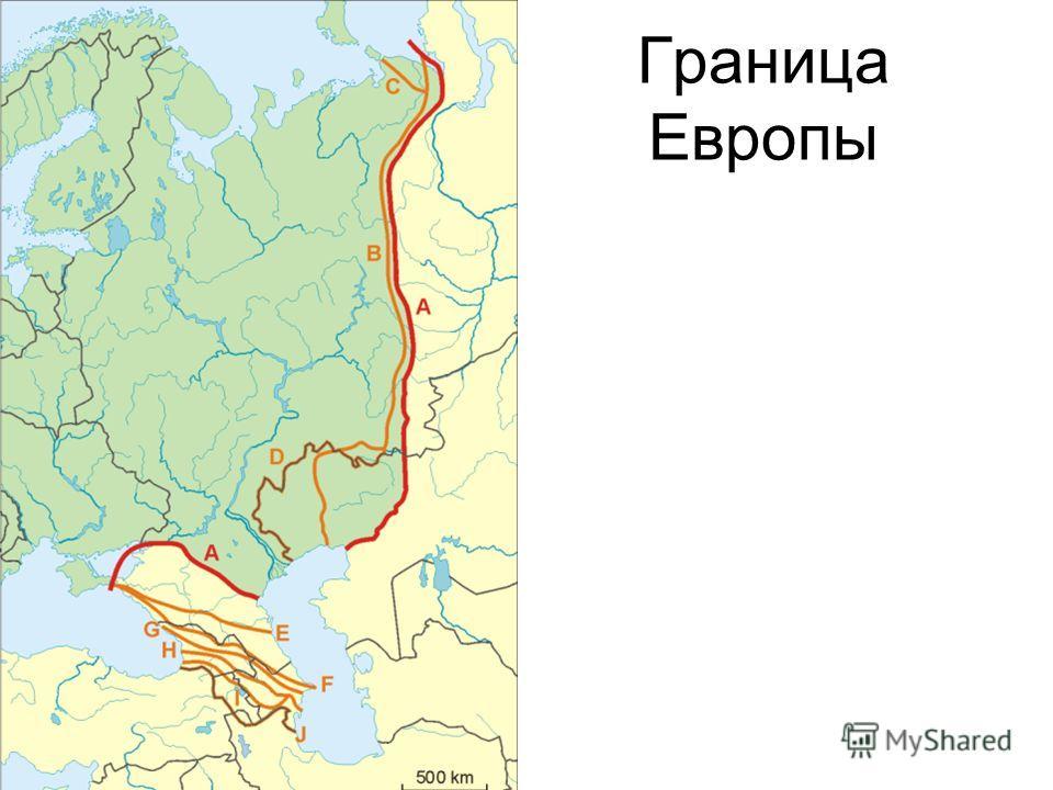 Граница Европы