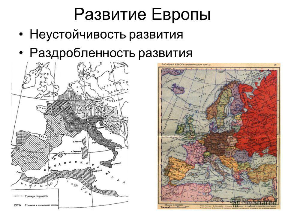 Развитие Европы Неустойчивость развития Раздробленность развития