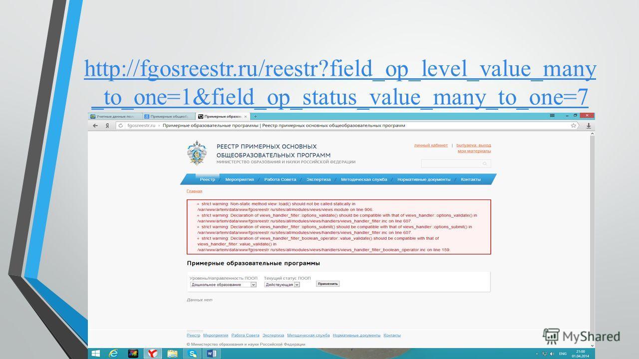 http://fgosreestr.ru/reestr?field_op_level_value_many _to_one=1&field_op_status_value_many_to_one=7