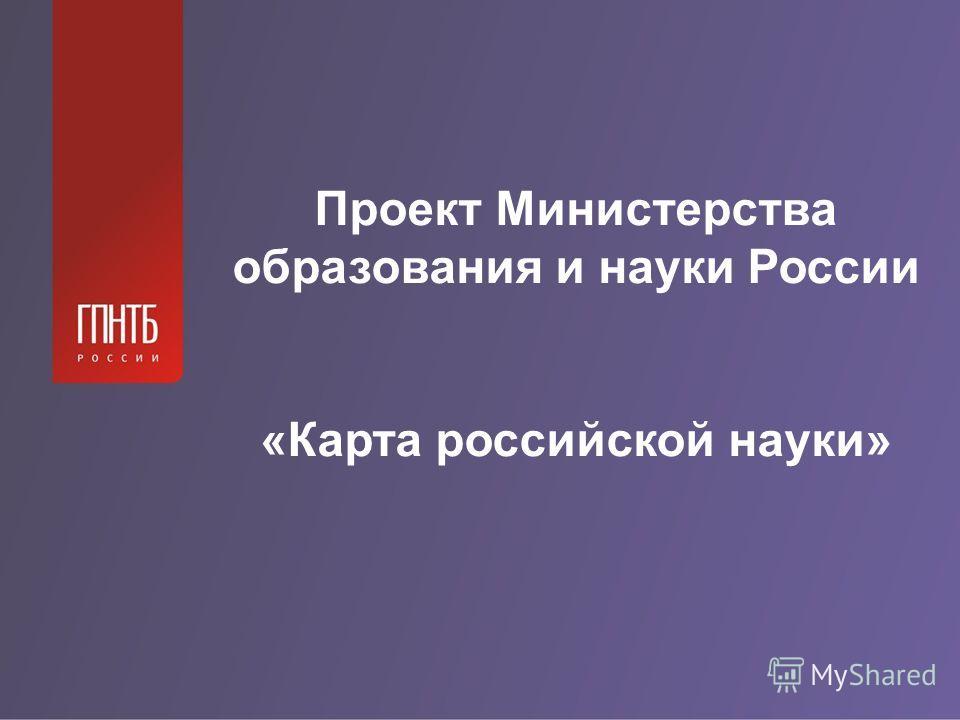 Проект Министерства образования и науки России «Карта российской науки»