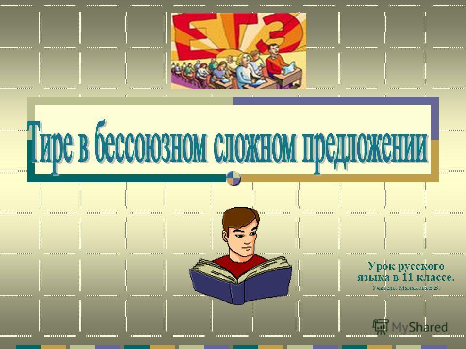 Урок русского языка в 11 классе. Учитель: Малахова Е.В.