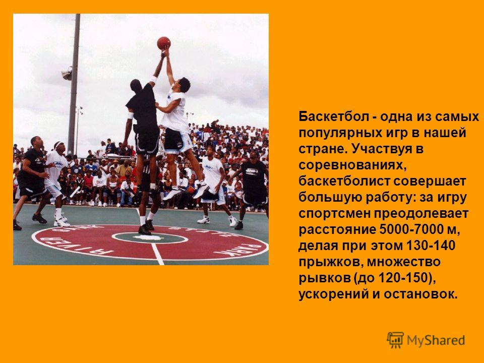 Баскетбол - одна из самых популярных игр в нашей стране. Участвуя в соревнованиях, баскетболист совершает большую работу: за игру спортсмен преодолевает расстояние 5000-7000 м, делая при этом 130-140 прыжков, множество рывков (до 120-150), ускорений