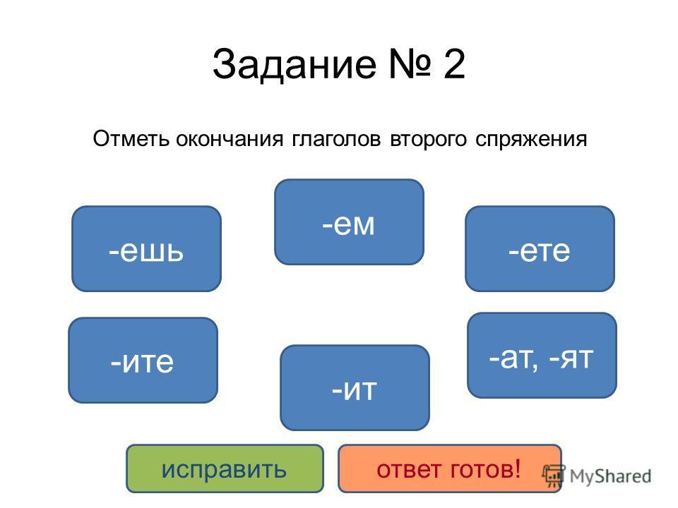 Задание 2 Отметь окончания глаголов второго спряжения -ат, -ят -ите -ит -ем -ете-ешь исправитьответ готов!