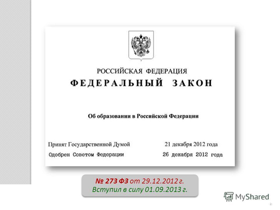 2 273 ФЗ от 29.12.2012 г. Вступил в силу 01.09.2013 г. 273 ФЗ от 29.12.2012 г. Вступил в силу 01.09.2013 г.
