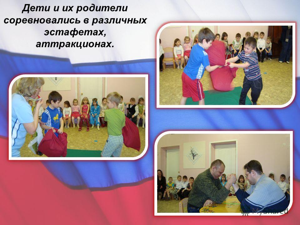 Дети и их родители соревновались в различных эстафетах, аттракционах.