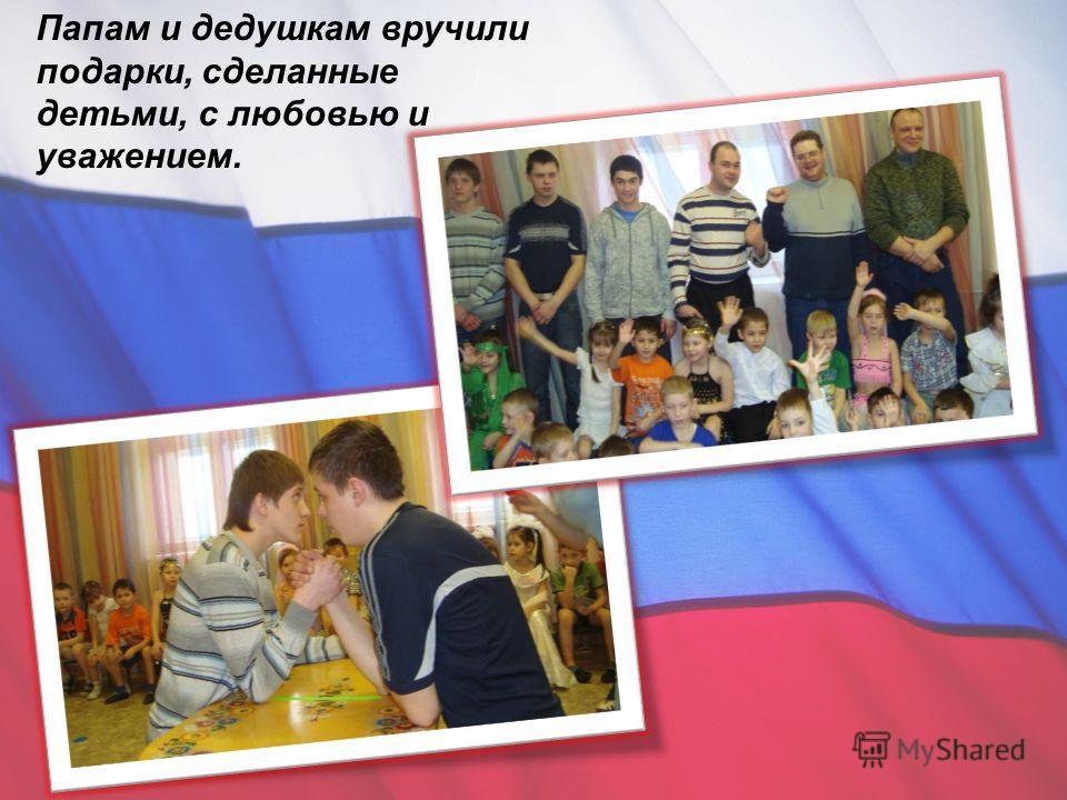 Папам и дедушкам вручили подарки, сделанные детьми, с любовью и уважением.