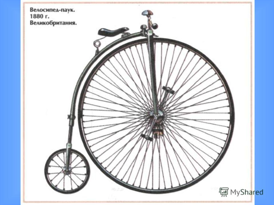 Спустя 50 лет такие машины стали гораздо элегантнее. За ажурные ободья колёс, тончайшие спицы и быструю по меркам того времени езду их прозвали «пауками».