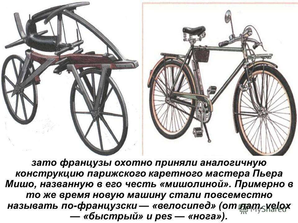 В 1853 г. немец Мориц Фишер построил экипаж с педалями на переднем колесе и тормозом на заднем. В Германии не заинтересовались этим изобретением,