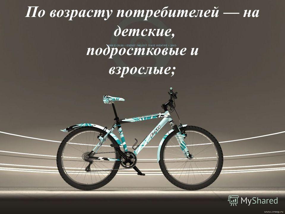 В XX в. велосипеды делят по различным признакам.