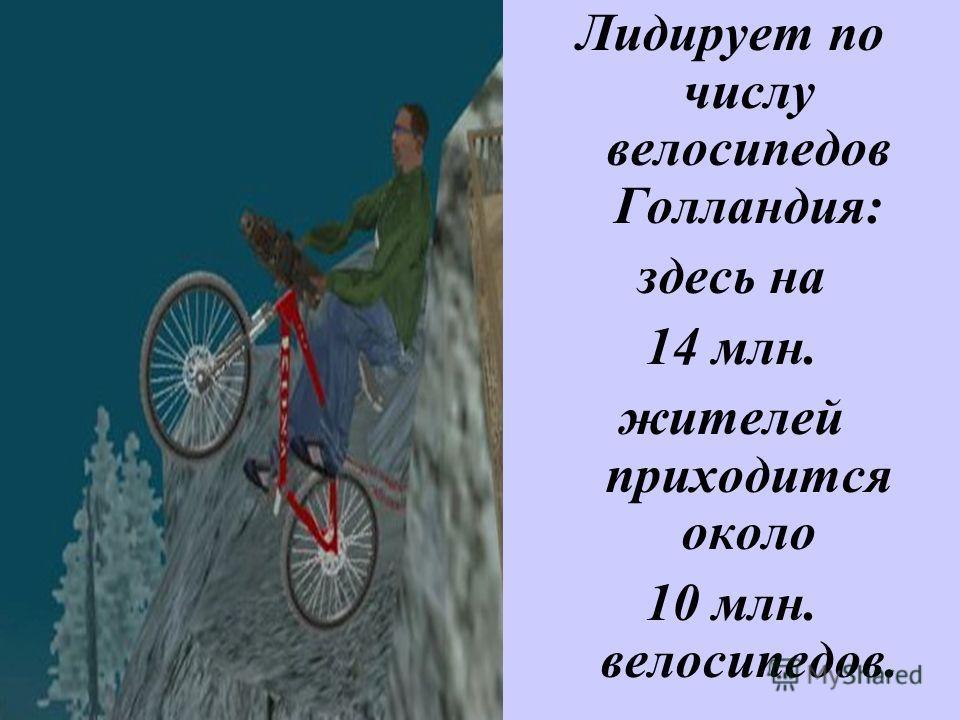 Всё это способствует неуклонному росту популярности велосипеда в самых разных странах.