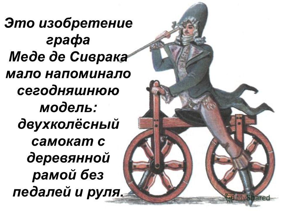 Прообраз современного велосипеда селерифер («производитель скорости») впервые появился во Франции в 1791 г.