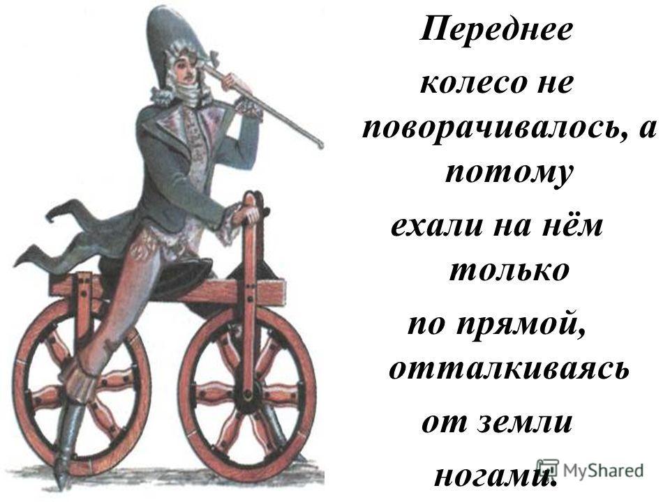 Это изобретение графа Меде де Сиврака мало напоминало сегодняшнюю модель: двухколёсный самокат с деревянной рамой без педалей и руля.
