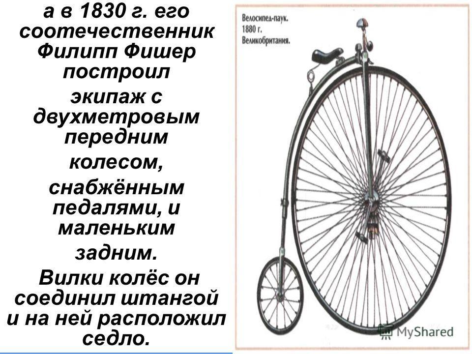 В 1792 г. немецкий офицер, камергер и лесничий князя Баденского Карл Фридрих Дрез оснастил селерифер управляемым передним колесом,