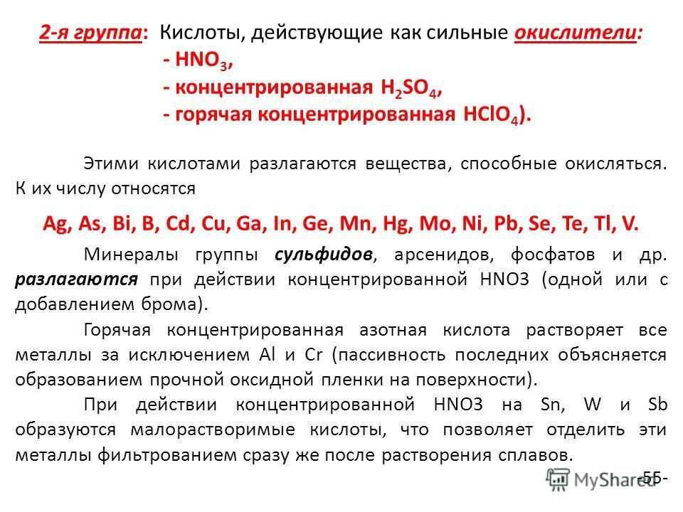 2-я группа: Кислоты, действующие как сильные окислители: - HNO 3, - концентрированная H 2 SO 4, - горячая концентрированная НСlO 4 ). Этими кислотами разлагаются вещества, способные окисляться. К их числу относятся Ag, As, Bi, В, Cd, Cu, Ga, In, Ge,