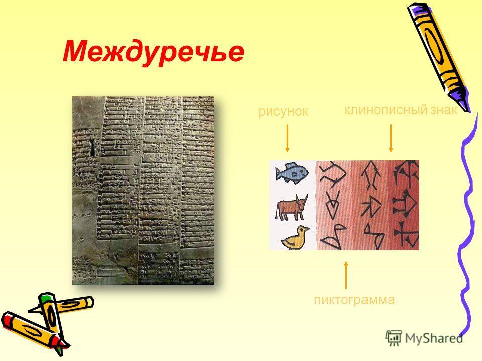 рисунок пиктограмма клинописный знак Междуречье