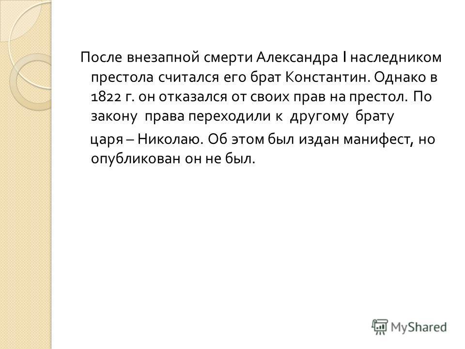 Династический кризис 1825 г. Подготовила Иванова Наташа, 8 б