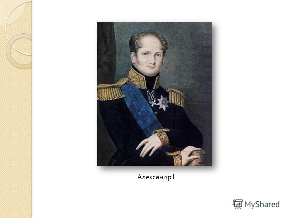 После внезапной смерти Александра I наследником престола считался его брат Константин. Однако в 1822 г. он отказался от своих прав на престол. По закону права переходили к другому брату царя – Николаю. Об этом был издан манифест, но опубликован он не