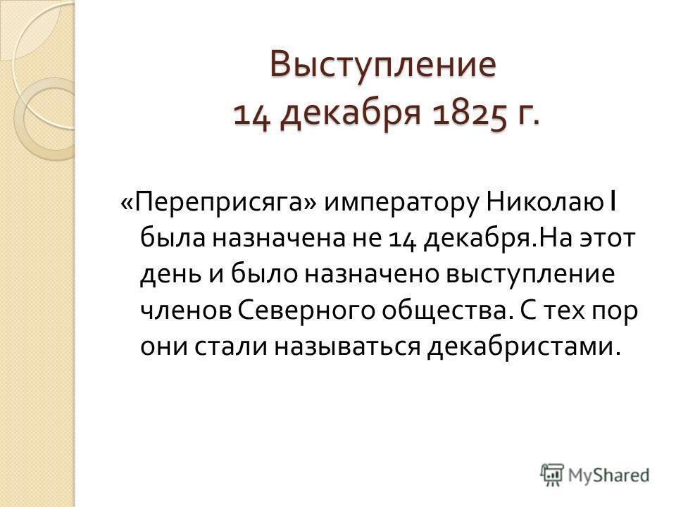 Николай собрал ближайшее окружение и объявил о своих правах на престол. Однако генерал Петербурга М. А. Милорадович заявил, что требуется манифест. Тогда Константин официально отказался от своих прав. М. А. Милорадович
