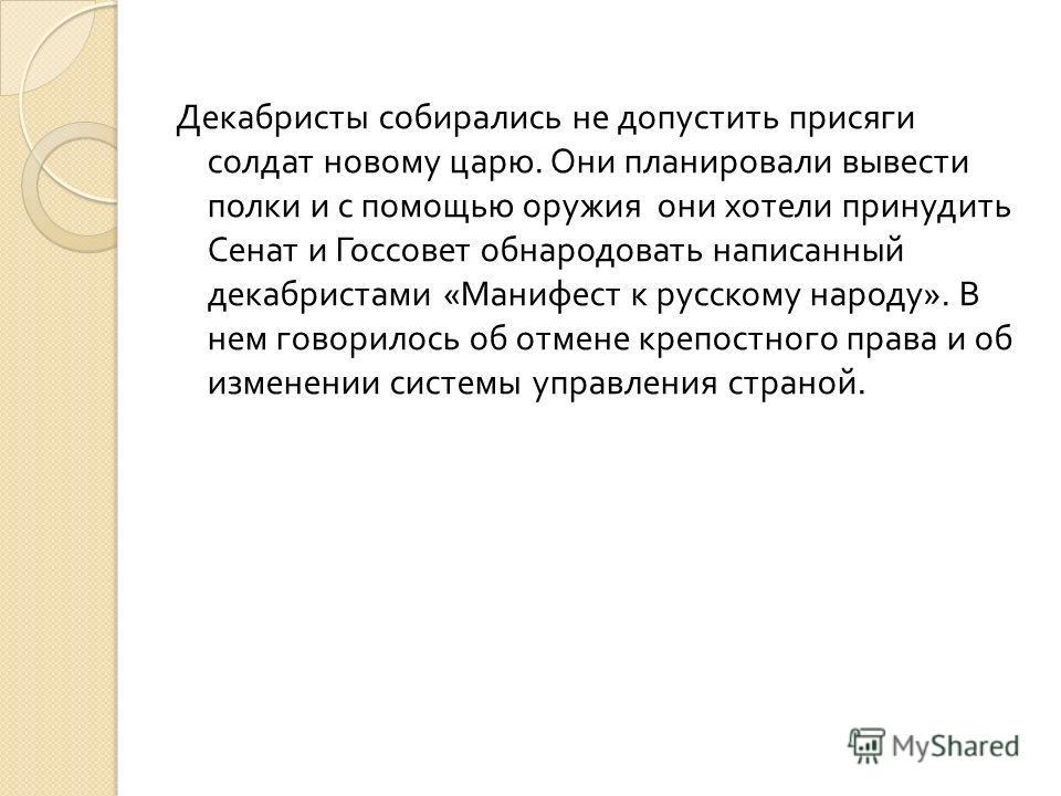 Выступление 14 декабря 1825 г. « Переприсяга » императору Николаю I была назначена не 14 декабря. На этот день и было назначено выступление членов Северного общества. С тех пор они стали называться декабристами.