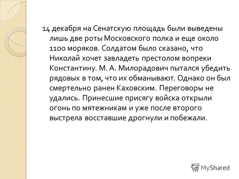Одновременно предполагалось заключить в Петропавловскую крепость членов царской семьи. Не исключалось и убийство Николая. Предупрежденный о готовящемся выступлении Николай провел присягу Синода, Сената и Госсовета ночью.